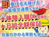 株式会社林間 鶴川営業所 (町田エリア)のアルバイト情報