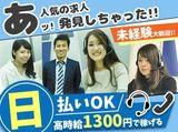 ウィンクルム株式会社 松山支店のアルバイト情報