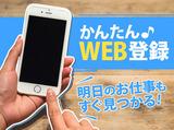 株式会社リージェンシー 仙台支店/SDMB0803のアルバイト情報