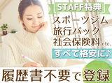 株式会社アスペイワーク 梅田支店(勤務地:天王寺周辺エリア)のアルバイト情報