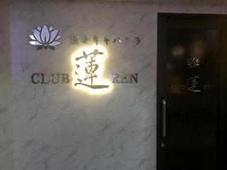 熟女キャバクラ CLUB RENのアルバイト情報