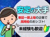 株式会社ヒト・コミュニケーションズ 西八王子エリア/01d011061300のアルバイト情報