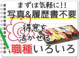 海天丸(カイテンマル) 北郷店のアルバイト情報
