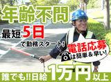 新武蔵警備保障株式会社 ※茅ヶ崎エリアのアルバイト情報