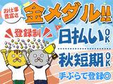 日伸ファシリティー株式会社 横浜中央支店のアルバイト情報