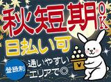 日伸ファシリティー株式会社 相模大野支店のアルバイト情報