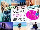 株式会社PONSTAFF リゾート事業部 ※秋田エリア担当のアルバイト情報