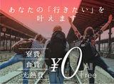 株式会社PONSTAFF リゾート事業部 ※三島エリア担当のアルバイト情報