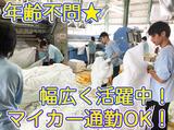 大阪屋ランドリー株式会社のアルバイト情報