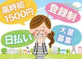 株式会社フィールドサーブジャパン 2グループのアルバイト情報