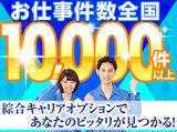 株式会社綜合キャリアオプション  【1314CU1010G5★64】のアルバイト情報