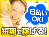 株式会社バイトレ【MB810902GT12】のアルバイト情報