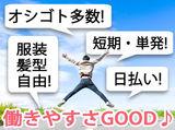 株式会社バイトレ【MB810912GT04】のアルバイト情報