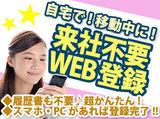 株式会社バイトレ【MB180522GN07】のアルバイト情報