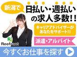 株式会社リーフラント ※新発田エリア勤務のアルバイト情報
