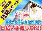 株式会社ジェーピーエー 神戸支店 ※西区エリアのアルバイト情報