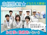 パーソル パナソニック ファクトリーパートナーズ株式会社 (お仕事No.06uji-001)のアルバイト情報