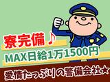 株式会社アクト警備保障 【城東区】のアルバイト情報