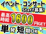 株式会社サンアップ(枚方市駅周辺エリア)のアルバイト情報