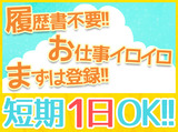 株式会社リージェンシー 神戸支店/KBMB288のアルバイト情報
