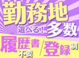 株式会社リージェンシー 大阪支店/OKMB479のアルバイト情報