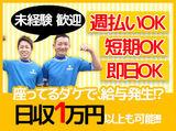 株式会社サカイ引越センター 高知支社のアルバイト情報
