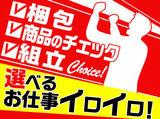 株式会社綜合キャリアオプション  【1003CU1015GA★7】のアルバイト情報