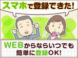 株式会社綜合キャリアオプション  【1001CU1012GA★5】のアルバイト情報