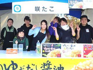 日本健食株式会社 咲たこ事業部のアルバイト情報
