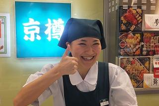 京樽 調布パルコのアルバイト情報