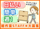 アイ・ビー・エス・アウトソーシング株式会社 太田営業所のアルバイト情報