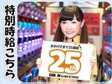 株式会社ゼロン東海 (勤務地:浜松市北区)のアルバイト情報