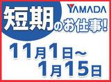家電住まいる館YAMADA堺本店※株式会社ヤマダ電機 242-94Cのアルバイト情報