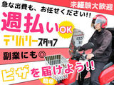 ピザハット 松山城南店のアルバイト情報