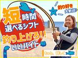 有限会社山本釣具センター 大矢野店のアルバイト情報
