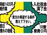 株式会社京栄センター 大阪営業所のアルバイト情報