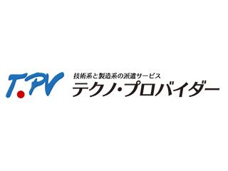 株式会社日本技術センター(テクノ・プロバイダー事業部)/T01643のアルバイト情報