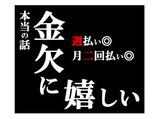 株式会社百人力 名古屋支社 モアキャスト事業部 ※一宮市エリアのアルバイト情報
