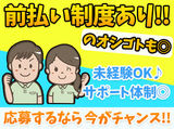 ワールドプランニング株式会社(勤務地:堺市中区)のアルバイト情報