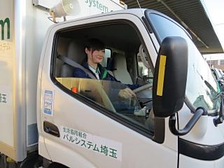 生活協同組合パルシステム埼玉 蕨センターのアルバイト情報