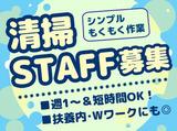 有限会社モップス ※勤務地:東広島市のアルバイト情報