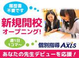 個別指導Axis 名東一社校(2018年10月16日オープン)のアルバイト情報