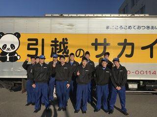 株式会社サカイ引越センター 札幌南支社のアルバイト情報