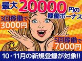 株式会社ムーヴ 新宿オフィス ※葛西エリアのアルバイト情報