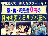 株式会社ヒューマニック リゾート事業部 大阪支店 :.MN18106495.:のアルバイト情報