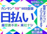 株式会社フルキャスト 埼玉支社 (川越エリア) /MNS1026F-6Eのアルバイト情報