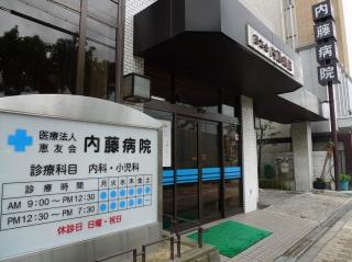 医療法人 恵友会 (財団) 内藤病院のアルバイト情報