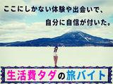 株式会社ヒューマニック リゾート事業部 仙台支店 :.MN18104059.:のアルバイト情報