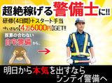 シンテイ警備株式会社 町田支社/A3203000109のアルバイト情報