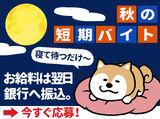 株式会社パットコーポレーション※勤務地:東川口駅[No.21]のアルバイト情報
